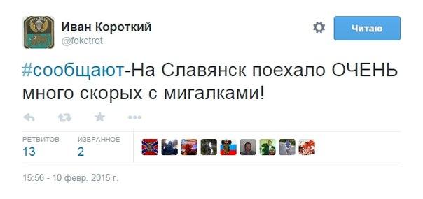 """""""Возле ДОСААФа во дворе работают. Это наш миномет!"""", - боевики обстреливают Донецк - Цензор.НЕТ 6535"""