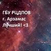 Подслушано ГБУ РЦДПОВ г.Арзамас