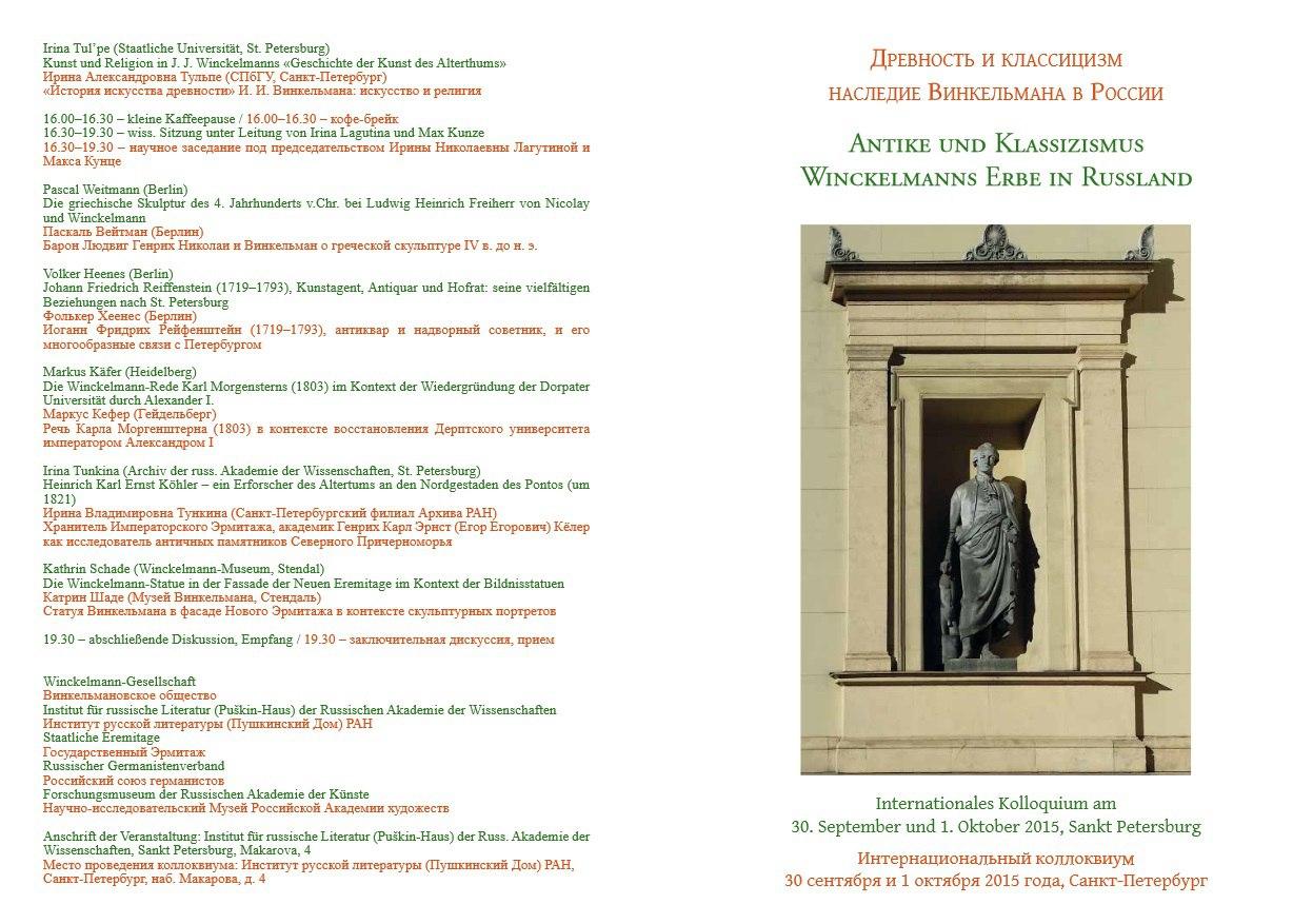 Программа коллоквиума «Древность и классицизм: наследие Винкельмана в России»