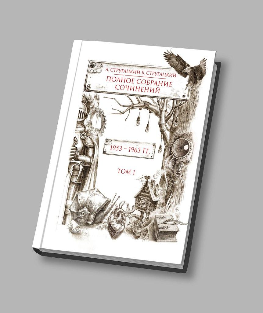 В Петербурге опубликуют неизвестные произведения Стругацких