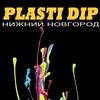 Жидкая резина PLASTI DIP Нижний Новгород