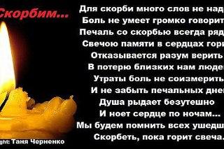 Стихи умершим - WomensNote ru