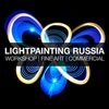 Фризлайт | Freezelight | Lightpaint.ru