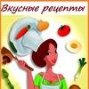 Вкусные КУЛИНАРНЫЕ РЕЦЕПТЫ ♥
