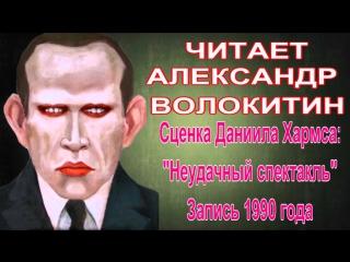 Александр Волокитин - Неудачный спектакль (Д.Хармс) (Запись 1990 года)
