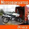 Мотоэвакуатор MOTO-BRO 》》 перевозка мотоцикла