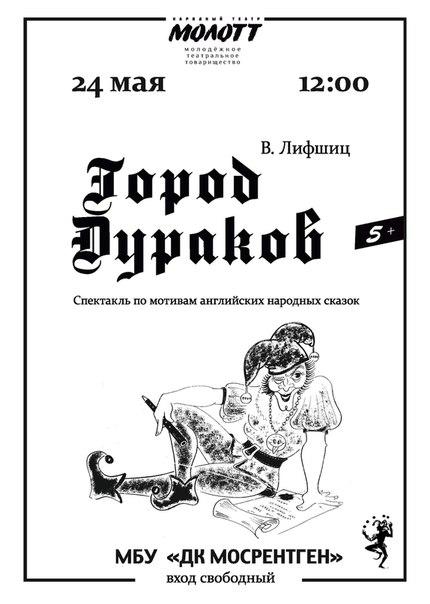 """""""Город дураков"""" В.Лифшиц"""