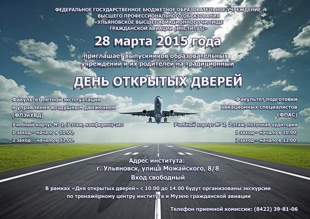 Заявление о приеме в университет образец ульяновск - sr20det.ru