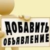 Бесплатные объявления Донецк,Макеевка,Харцызск