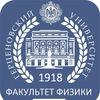 Группа факультета физики РГПУ им. А. И. Герцена
