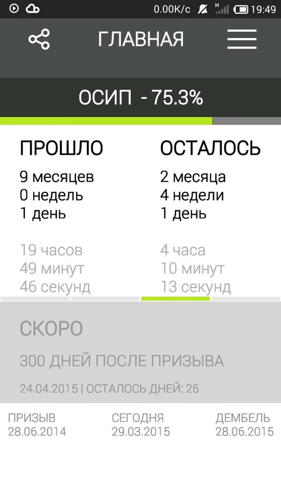 Дьулус Осипов, Якутск - фото №11