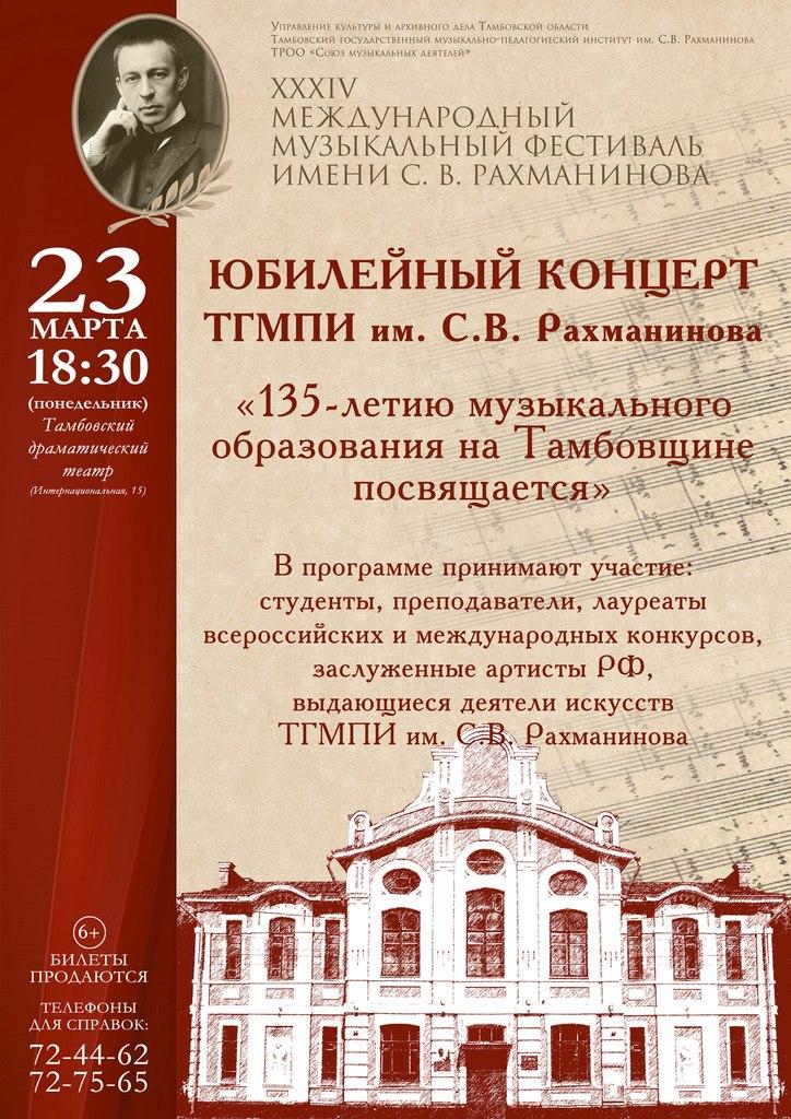 Афиша Тамбов 23.03.15 Юбилейный концерт ТГМПИ им. С.В. Рахман