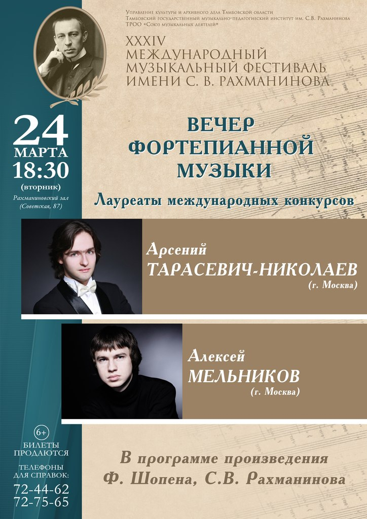 Афиша Тамбов Вечер фортепианной музыки