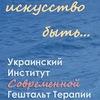 Ukrainsky-Institut Sovremennoy-Geshtalt-Terapii