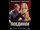 Поединок (2008) боевик, пятница, кинопоиск, фильмы, выбор, кино, приколы, ржака, топ
