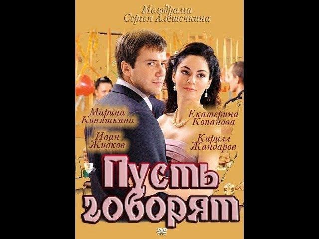 Пусть говорят 1 серия (сериал, 2011) Мелодрама. Фильм «Пусть говорят»