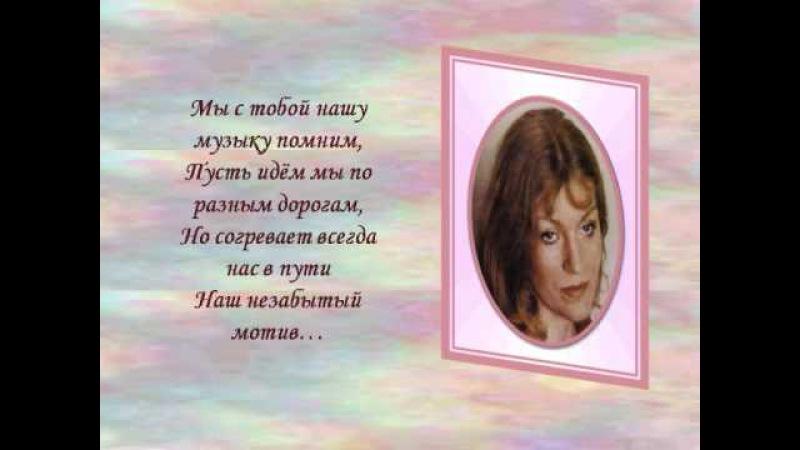 Незабытый мотив Анна Герман Anna German
