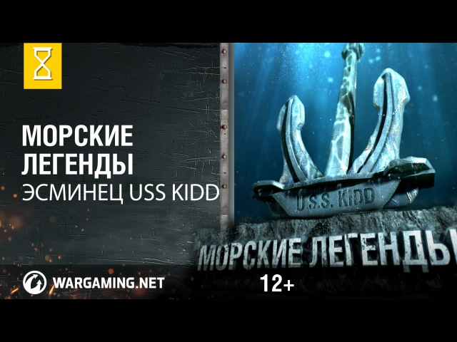Эсминец USS Kidd. Морские легенды [World of Warships]