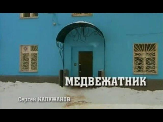 Возвращение Мухтара. 1 сезон - 33 серия. Медвежатник