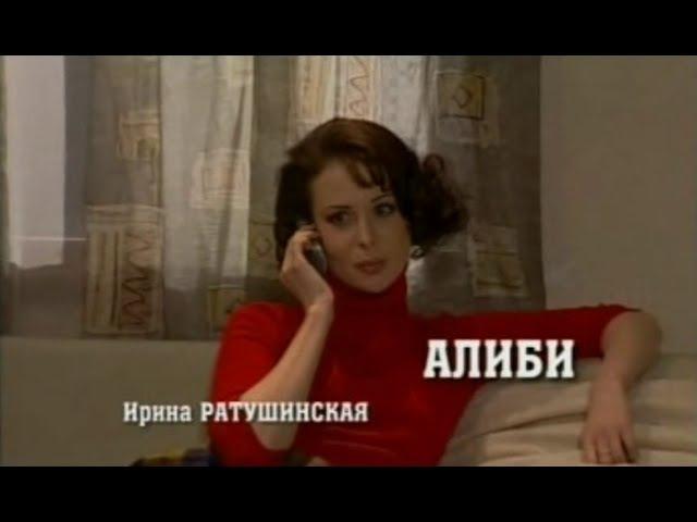 Возвращение Мухтара. 1 сезон - 35 серия. Алиби