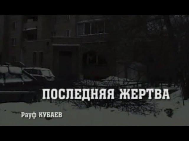 Возвращение Мухтара. 1 сезон - 34 серия. Последняя жертва