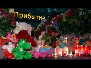 В Санкт-Петербурге и в Ленинградской области сегодня - второй день траура - Первый канал