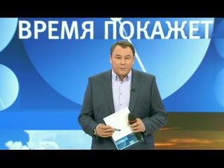 «Время покажет» с Петром Толстым. Страхование жилья: добровольно или принудительно? (25-11-2014)