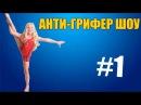 АНТИ-ГРИФЕР ШОУ | ДЕВОЧКА ГИМНАСТКА - ГРИФЕР 18+ | #1