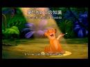 The Lion King - Hakuna Matata [Japanese] Eng Translate - Romaji Kanji Lyrics