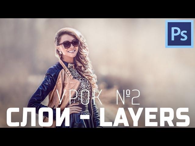 Обработка фотографий в фотошопе - Урок №2 Работа со слоями при обработке фотогр ...