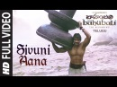 Sivuni Aana Full Video Song Baahubali Telugu Prabhas Rana Anushka Tamannaah Bahubali