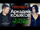 ПРЕМЬЕРА 2015! Аркадий КОБЯКОВ - Я лишь прохожий /HD/