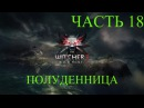 Прохождение The Witcher 3 Wild Hunt [Ведьмак 3 дикая охота - Лихо у колодца ПОЛУДЕННИЦА] Часть 18