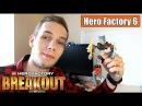 Плохой конструктор (Подделка Lego Hero Factory)