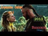 Сериалы Online: #33 Викинги (Исторический / 2013)