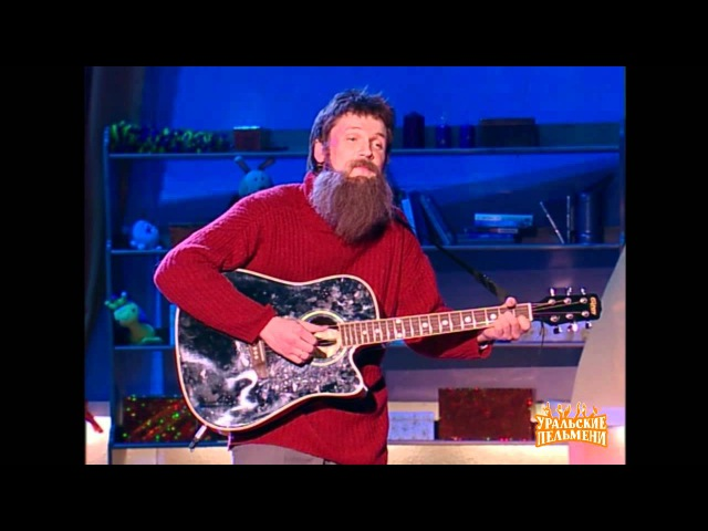 Песня про добро Борода измята Уральские Пельмени