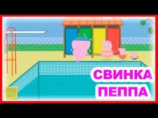 Свинка Пеппа на Русском Сборка всех Серий и Сезонов Подряд. Смотреть Новая игра как Мультик