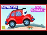 Мультик про Машинку ВИЛЛИ на русском 1 СЕРИЯ. Хороший Мультфильм Игра для маленьких детей 2015