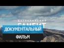 Дагестанский гамбит. Документальный фильм. (2015)
