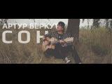 Артур Беркут - Сон (ОФИЦИАЛЬНОЕ ВИДЕО) 2014