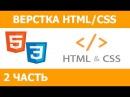 Экспериментальный сайт на Joomla 3x - Часть 2. Верстка, создание HTML-CSS-макета