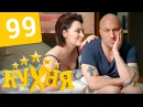 Кухня - 99 серия 5 сезон 19 серия HD