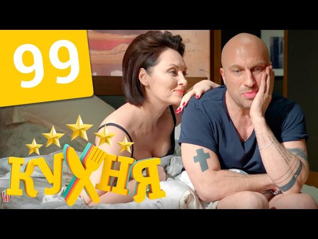 кухня 5 сезон 19 серия.