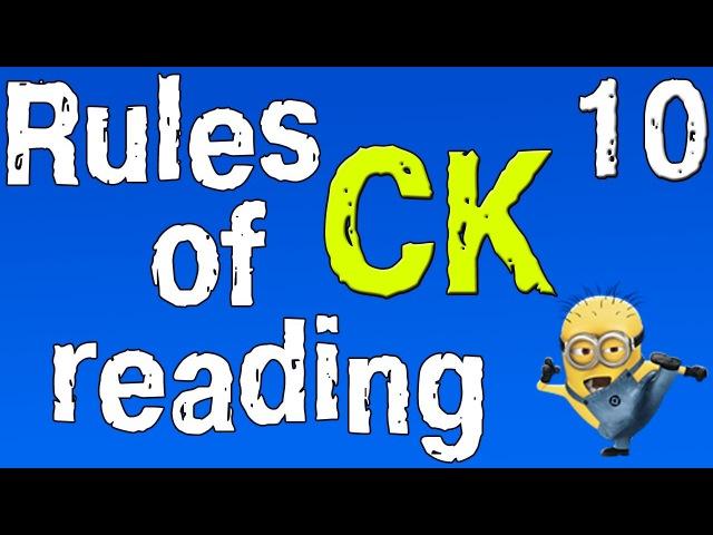 Английский для начинающих. Правила чтения в английском языке. Сочетание букв CK. (часть 10)