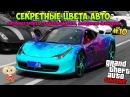 GTA 5 Online - СЕКРЕТНЫЕ Цвета Авто 10 (Античная бронза, Темная маджента, Малахитно-неоновый)
