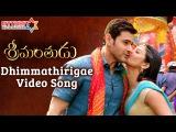 Dhimmathirigae   Video Song   Srimanthudu Movie   Mahesh Babu   Shruti Haasan   DSP