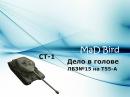 MaD Bird - CТ-1 - Дело в голове ЛБЗ№15 на Т55-А