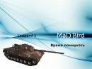 MaD Bird - Leopard 1 - Время помиукать
