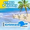 Крым отдых - 1Crimea.com