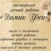 """мастерская """"ДОМИК ФЕИ"""" подарки ручной работы."""